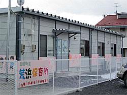 宮城県亘理町の荒浜保育園は津波で流され、間一髪中学校に避難して、約100名の園児は無事だったとのこと。現在、違う場所の仮設の保育園で再開されています。